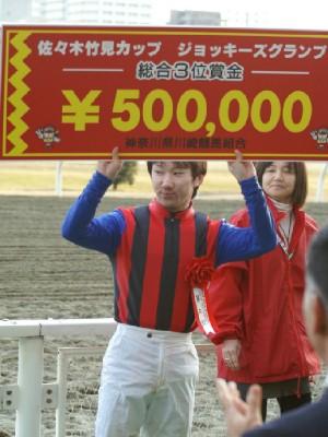 総合3位 吉原寛人騎手